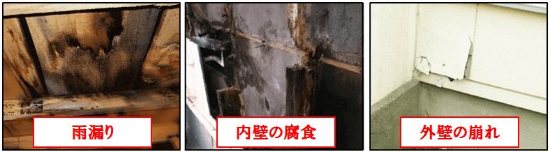 外壁塗装の不具合 クラックとエフロ現象
