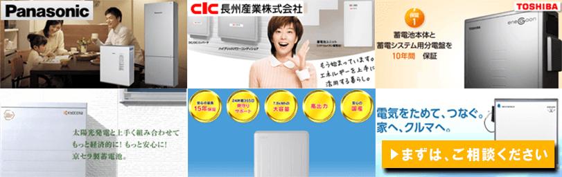 家庭用蓄電池で光熱費削減
