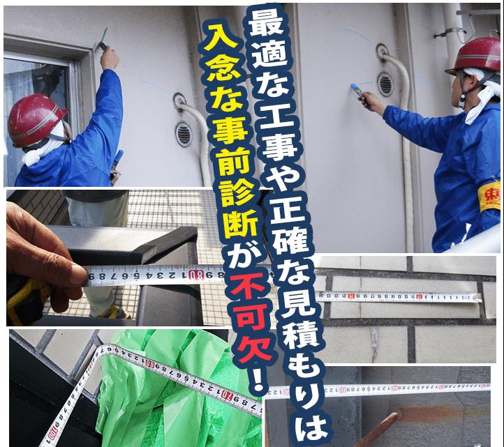 外壁塗装の事前調査