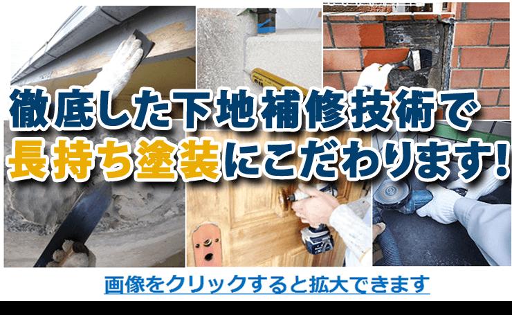 外壁塗装の下地補修の事例